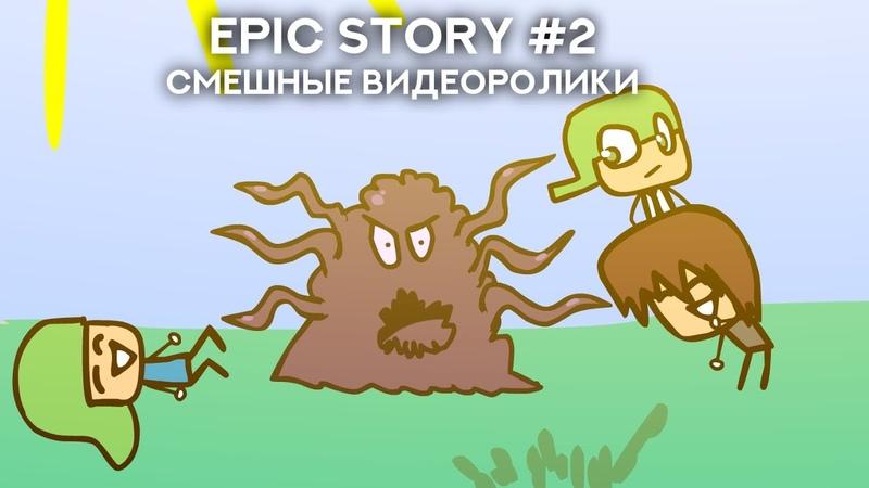 Epic Story 2 Смешные ролики
