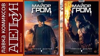 Первые два тома Майора Грома|Майор Гром: Чумной Доктор|Коронное Чтиво #4