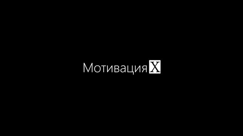 Проживи жизнь без сожалений - Мотивационное видео (Мотивация Х)