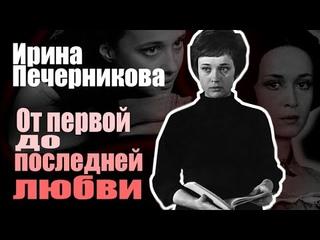 Ирина Печерникова. От первой до последней любви. Документальный фильм