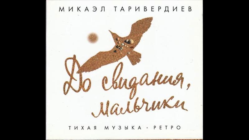 Микаэл Таривердиев Mikael Tariverdiev До Свидания Мальчики Goodbye Boys 2009