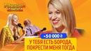 50 000 - Заснула на концерте Олега Винника Рассмеши Комика 2020