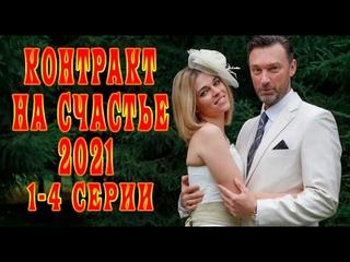 Премьера новой мелодрамы КОНТРАКТ НА СЧАСТЬЕ фильм 2021 смотреть онлайн бесплатно!