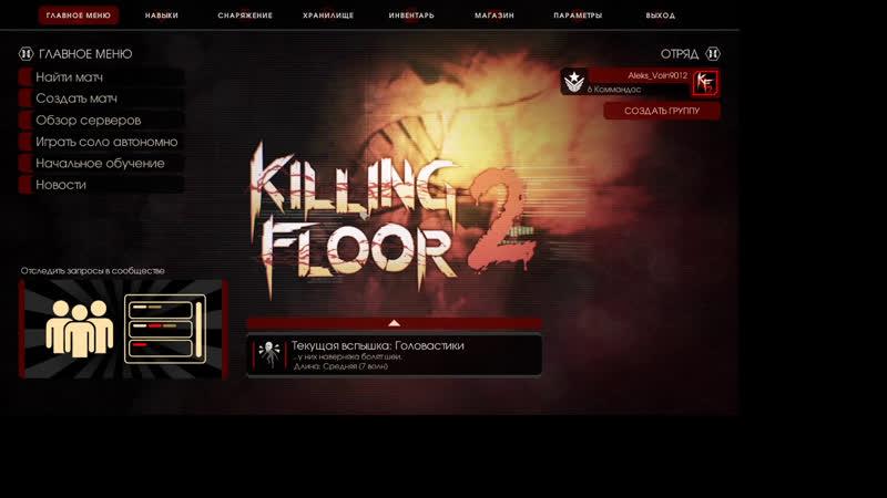 Killing Floor 2 Анонс стрим Выживаем на приделе