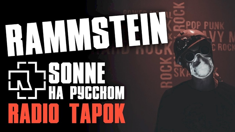 Rammstein - Sonne [Cover by RADIO TAPOK]