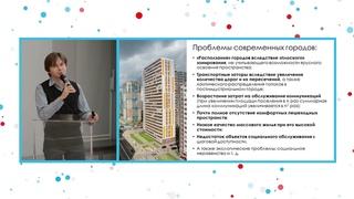 Лекция «Умный город с точки зрения урбанистики»