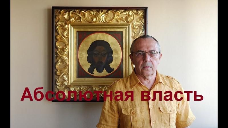 Святослав Мазур ХРИСТОС СПАСИТЕЛЬ Абсолютная власть
