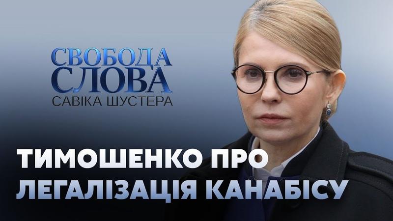 Юлія Тимошенко про легалізація марихуани СВОБОДА СЛОВА