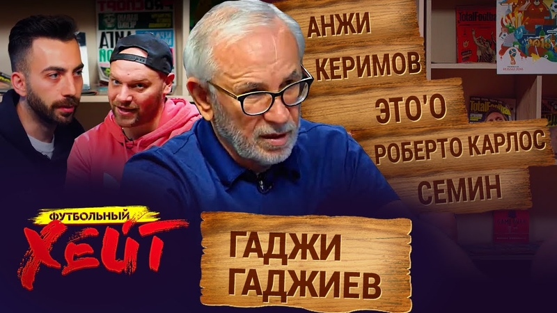 ПОЧЕМУ РАЗВАЛИЛСЯ АНЖИ ИЗВИНЕНИЯ КЕРИМОВА ЭТО'О И РОБЕРТО КАРЛОС Гаджи Гаджиев