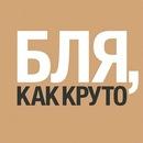 Личный фотоальбом Стаса Щёголева