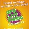 UFA LIVE MUSIC FESTIVAL