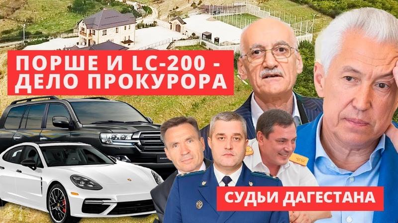Вне зоны доступа Лебедева и Бастрыкина как творят беззаконие дагестанские следователи и судьи