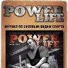 Журнал по силовым видам спорта POWER LIFE (power