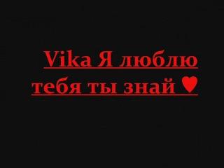 Фото с надписью я люблю тебя вика