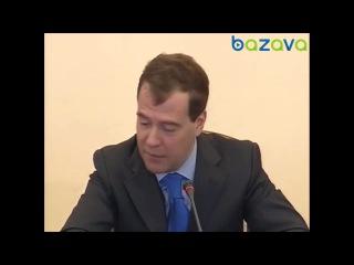 Мне Похуй) ахахах)Медведев психанул и сорвался