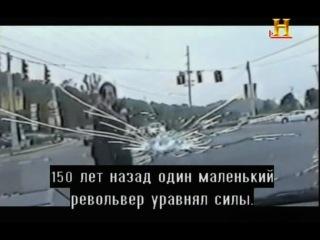 Modern Marvels 17 Пулемет Хайрома Максима Минпистолет Дерринджер