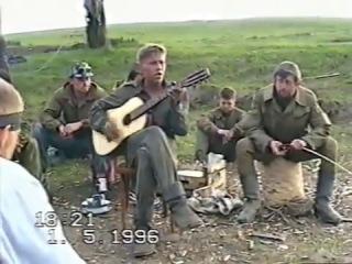 Груз 200, Чечня в огне. год.Песни бойца под гитару
