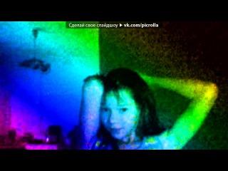 «Webcam Toy» под музыку Дамир MiaS - Мы с тобой(ft. Irka Kovalenko) - Гамора, Bahh tee, SHOT, Смоки,Рем дигга,дига,1klas,лирика,про любовь,Местный,25 17, Баста,Гуф,Nintendo,Reims,Капа,Ak 47,Don-A,Som,Zarj,H1gh,FK,TROI,Триада,Ginex,Крипл,Big D, D masta, Мафон, Ант, D-man 55,Пицца, рэп, реп. Picrolla
