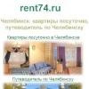 Челябинск и Квартиры посуточно Rent74.ru