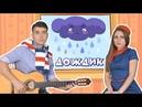 МОЙ ДЖЕМ - Дождик - песенки и мультики для малышей