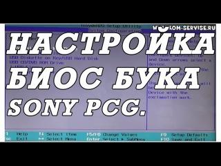 Как зайти и настроить BIOS ноутбука SONY  PCG 71812V  для установки WINDOWS 7 или 8.