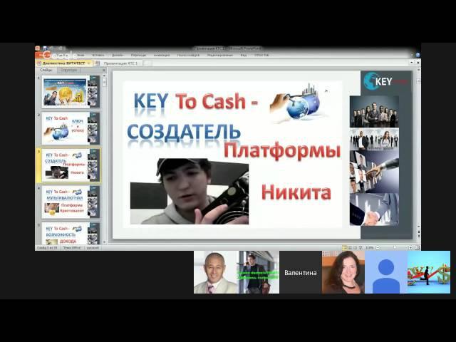 Конференция с создателем KeyToCash Новости Обновления сайта