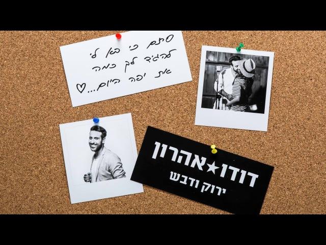 Dudu Aharon דודו אהרון Yarok ve dvash ירוק ודבש