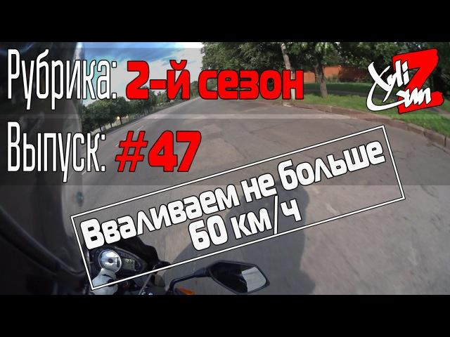 XyliGun Online 47 Вваливаем не больше 60 км ч