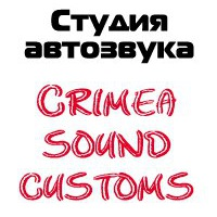 Crimea Sound Customs - Автозвук Симферополь