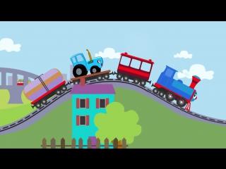 ДАЛЕКО и БЛИЗКО - развивающая обучающая песенка-мультик для детей про трактор поезд и машины
