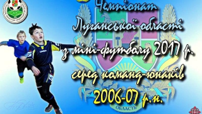 Міні-футбол юнаки 06-07 р.н.