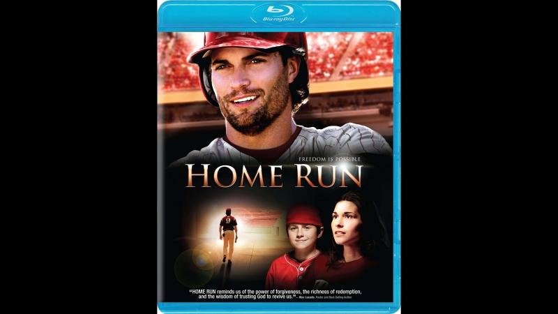 8585 Ран Home Run 2013 HD