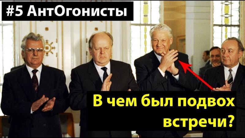 КАК УМЕР СССР Беловежские соглашения 5 АнтОгонисты