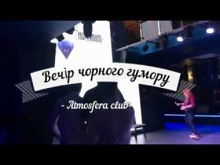 Команда КВН 3х50 (3 по 50). Чорний гумор. Atmosfera club. Івано-Франківськ.