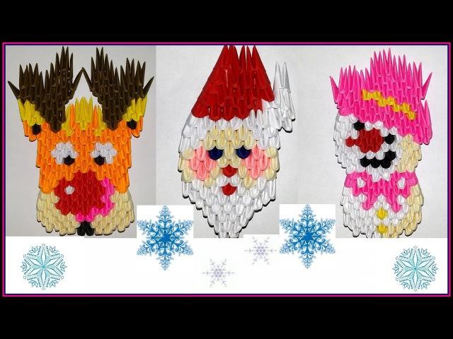 3D ORIGAMI Christmas guerlain snowman Santa Claus deer TUTORIAL