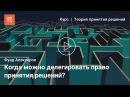 Принятие политических решений - Фуад Алескеров ghbyznbt gjkbnbxtcrb[ htitybq - aefl fktcrthjd