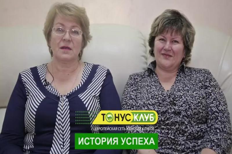 минус 23 и 20 кг в ТОНУС-КЛУБ!
