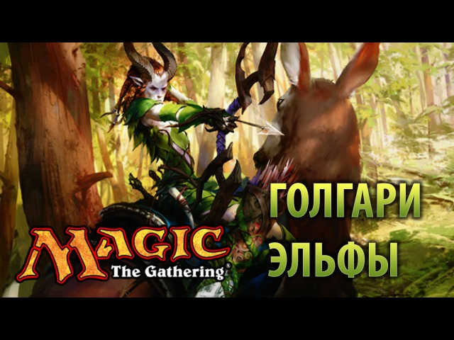 Magic Duels Голгари эльфы