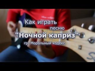 Аккорды песни Ночной каприз -гр. Моральный кодекс.