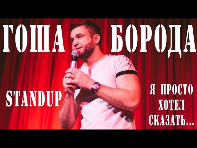 StandUp Гоша Борода Комик из Сибири Я просто хотел сказать