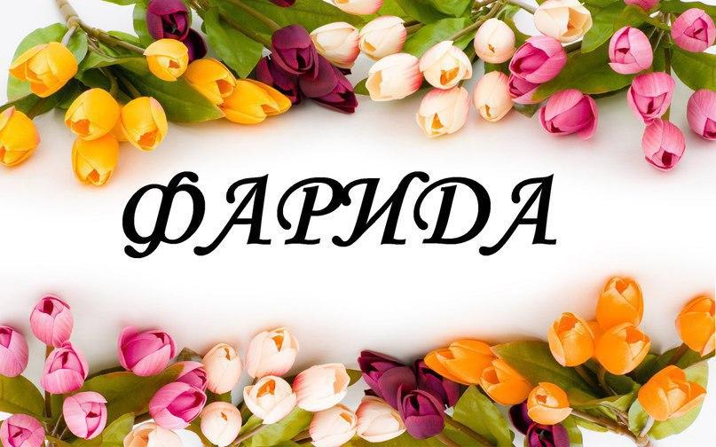 стихи с именем фарида возрастом