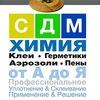 СДМ ХИМИЯ - клеи, пены, герметики, очистители