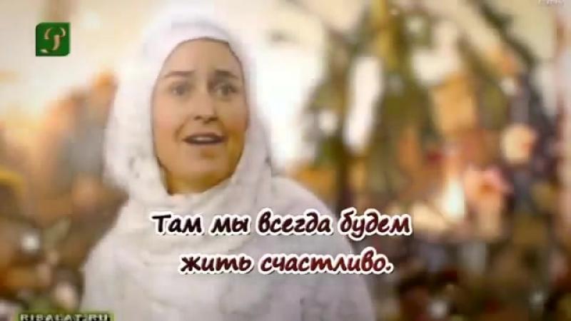 отбасымызбен Жаннатта кездестирсин Алла.Аркимнин оз ойындагы Жаннат. ♥♡♥