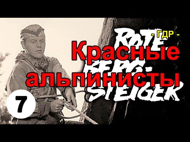 Красные альпинисты 1967 ГДР 07 серия