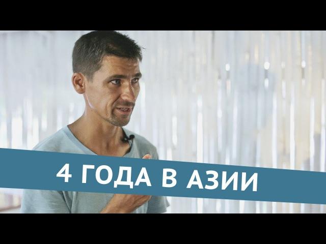 Автостопщик Сергей: 4 Года Путешествий по Азии
