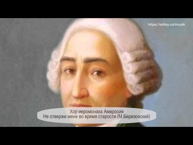 О композиторах церковной музыки Максим Березовский Духовная музыка с иеромонахом Амвросием