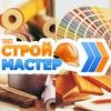 Строймастер - город Чехов