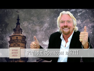 Річард Бренсон в КПІ (Richard Branson in KPI)