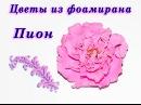 Цветы из фоамирана Пион из фома Лучшее видео