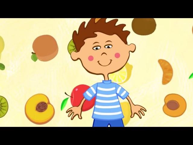 Песенки для детей .Развивающие мультики - Фрукты